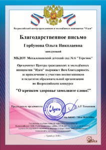 Горбунова Ольга Николаевна