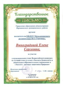 сертификат участника эколята (1)